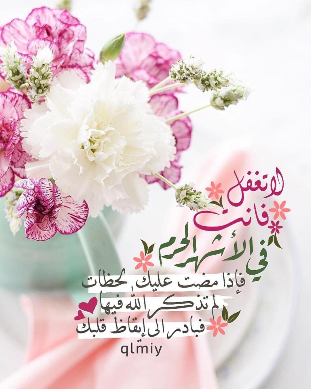 الاشهر الحرم Islamic Pictures Quotes Islam