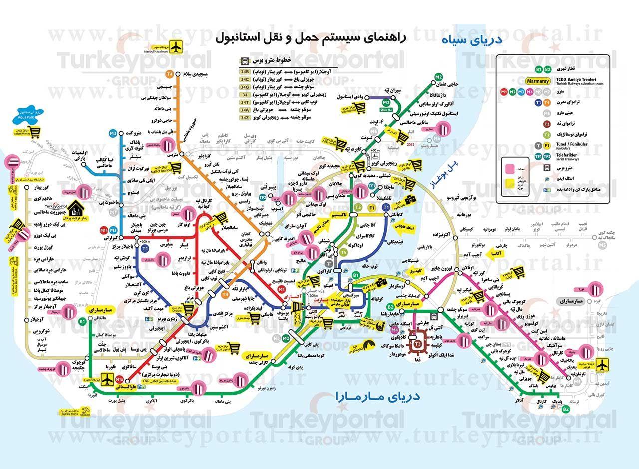 نقشه فارسی استانبول نقشه مترو استانبول به فارسی 09121419263 Home Curtains Map Map Screenshot