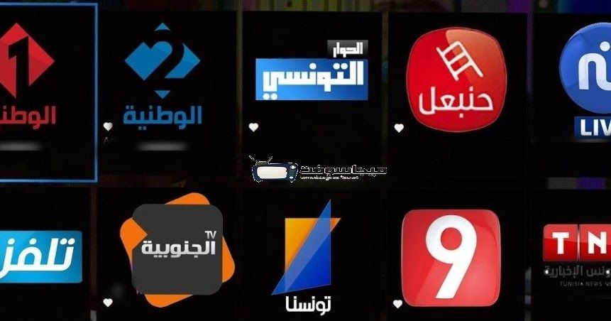 ترددات القنوات التونسية 2020 على النايل سات محدثه اليوم بالتفصيل موقع برامجنا Tunisia