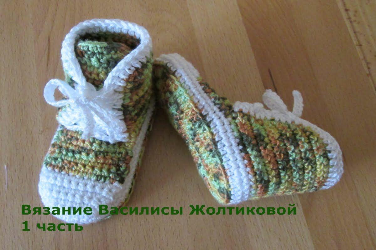 Пинетки кеды крючком. 1 часть. Цветные.Crochet booties sneakers. (+ ...