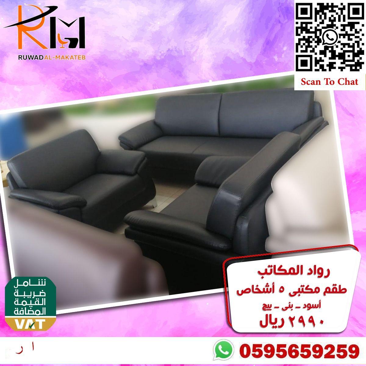 طقم مكتبي اسود In 2021 Sofa Home Decor Couch