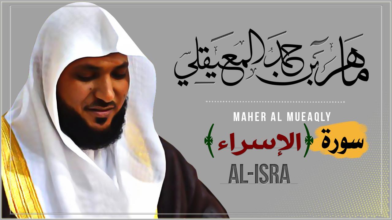 Surat Al Isra Scheich Maher Al Mueagly Holy Quran Surat Quran