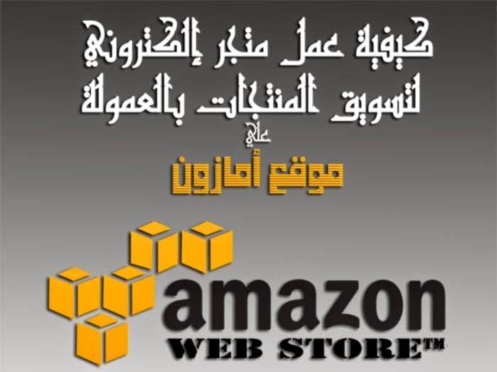 كيفية عمل متجر إلكتروني لتسويق المنتجات بالعمولة علي موقع أمازون Marketing Company Logo Tech Company Logos