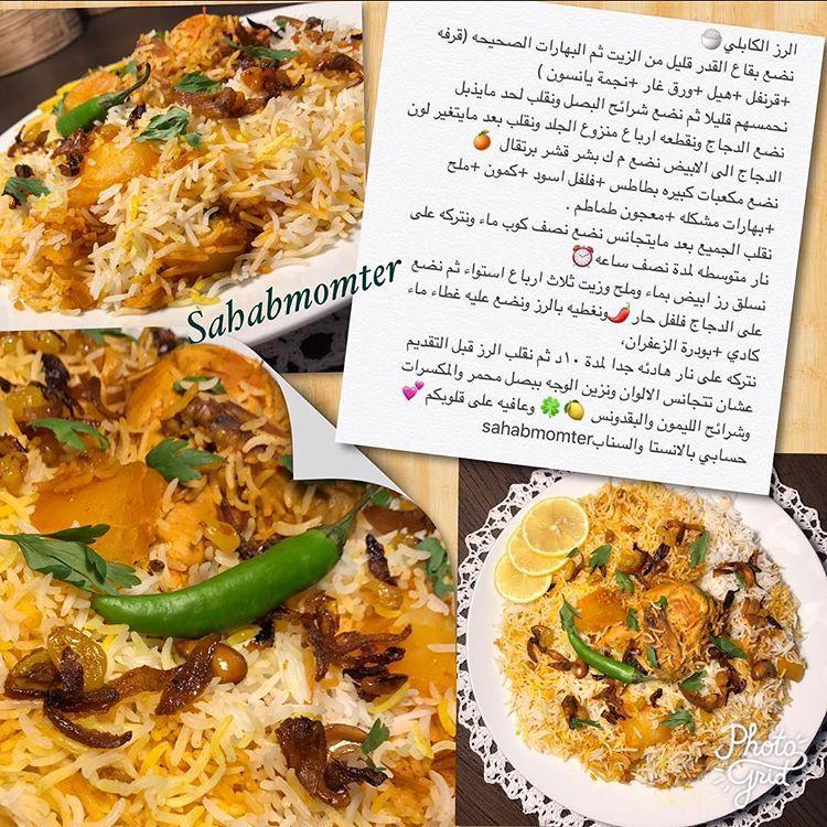 الرز الكابلي Cooking Recipes Food Cooking