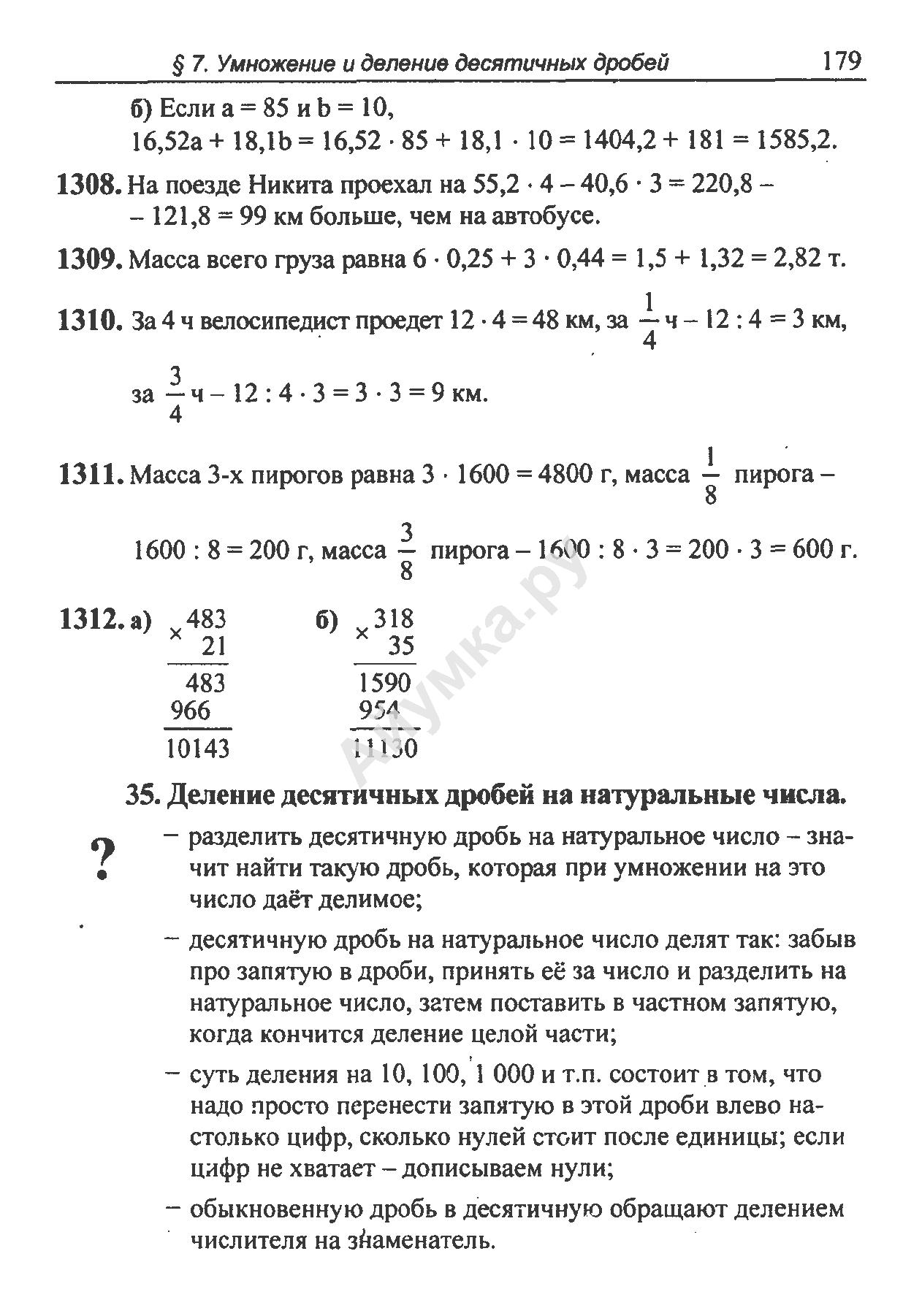 Гдз по алгебре г в дорофеева7 класса