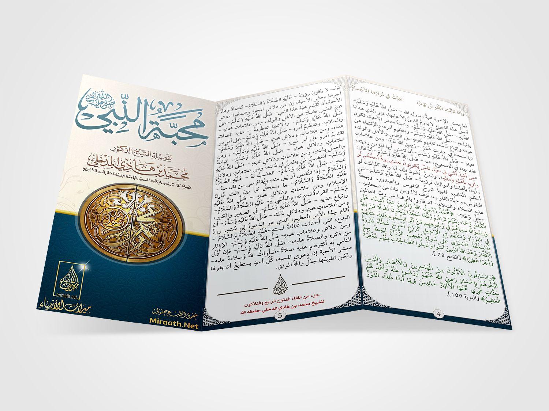 محبة النبي صلى الله عليه وسلم Books Book Cover Brochure