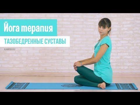 Йогатерапия. Тазобедренные суставы - YouTube | Упражнения ...