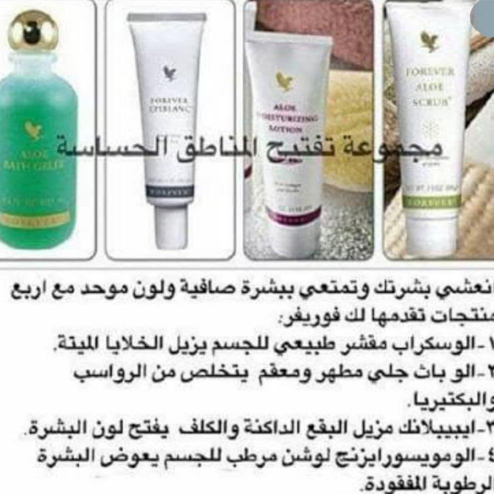 فورايفر ليفينج فورايفرليفينج فورايفر للمنتجات الطبيعيةعسل صحة منتجات طبيعية جمالك رشاقتك رشاقة السعودية Forever Living Products Body Soap Moisturizing Lotions