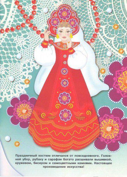 Иллюстрация 9 из 10 для Русские народные костюмы ...