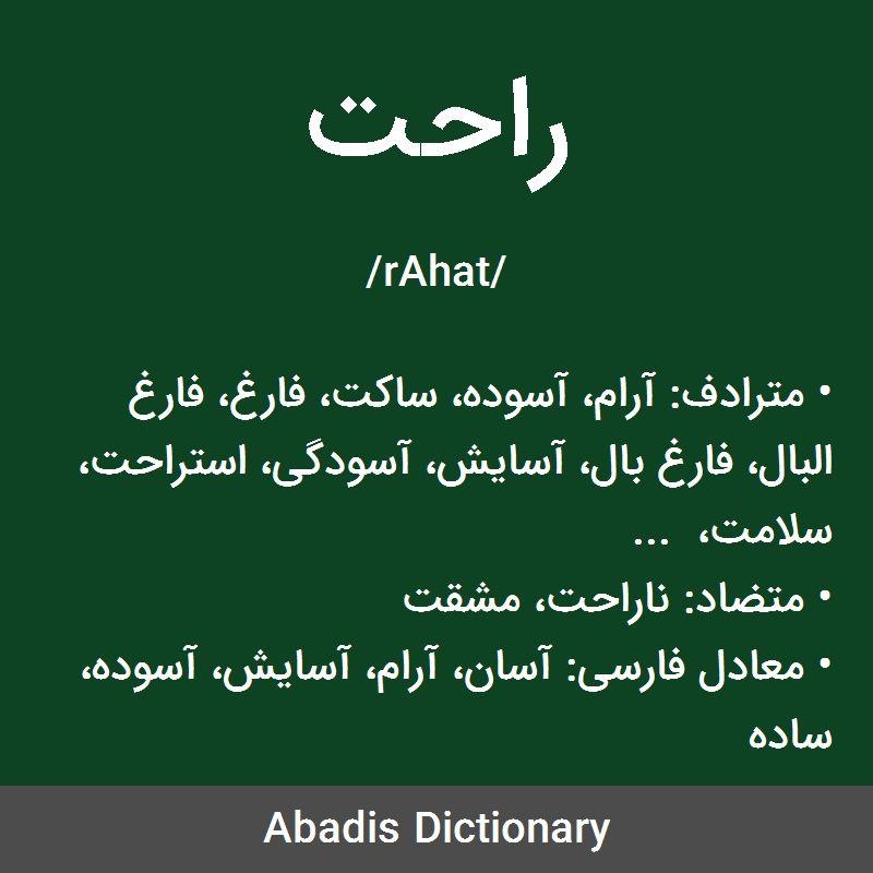معنی واژه راحت مترادف آرام آسوده ساکت فارغ فارغ البال فارغ بال آسایش آسودگی استراحت سلامت عیش فراغ Arabic Calligraphy Dictionary Calligraphy