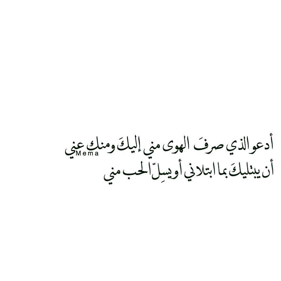 Quotesmema Cool Words Words Arabic Words