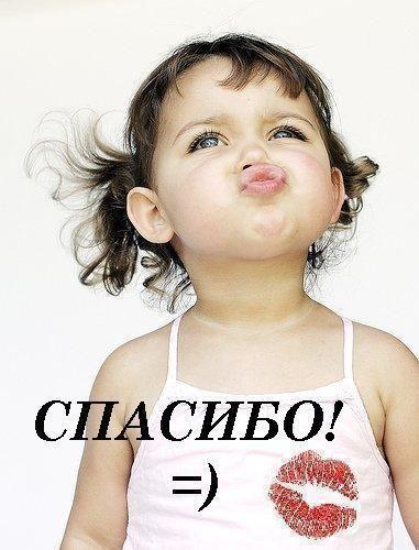 картинки поцелуй спасибо