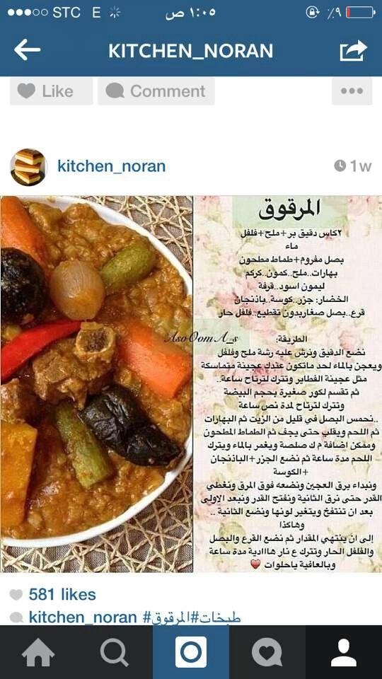 المرقوق Health Facts Food Recipes Cooking Recipes