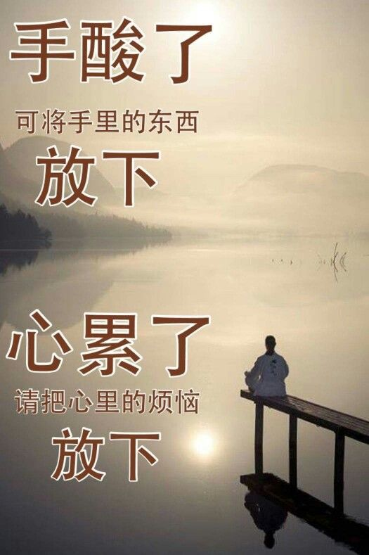 Pin by Jen Ong on Chinese Quotes Chinese quotes