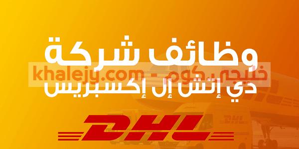 وظائف شركة Dhl دي إتش إل إكسبريس في قطر للمواطنين والمقيمين تعلن شركة Dhl دي إتش إل إكسبريس في قطر عن عدد من الوظائف والتخصصات لديها للمواطنين Neon Signs Signs
