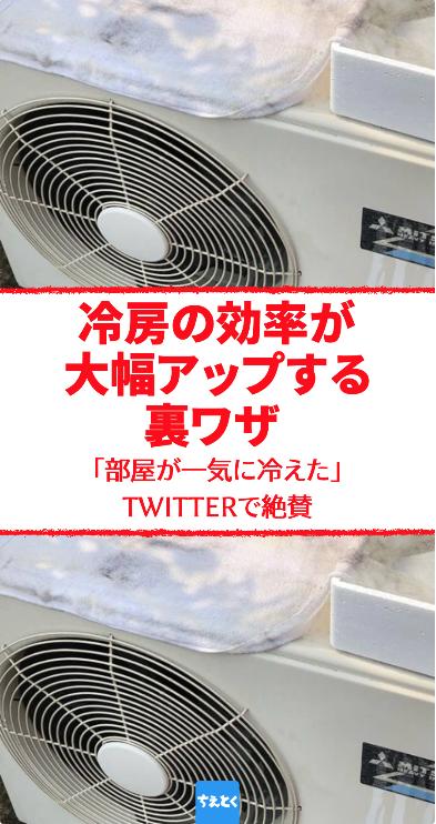 Photo of 【知らなきゃ損!】冷房の効率を大幅アップさせる裏ワザ。「部屋が一気に冷えた」とTwitterで絶賛。