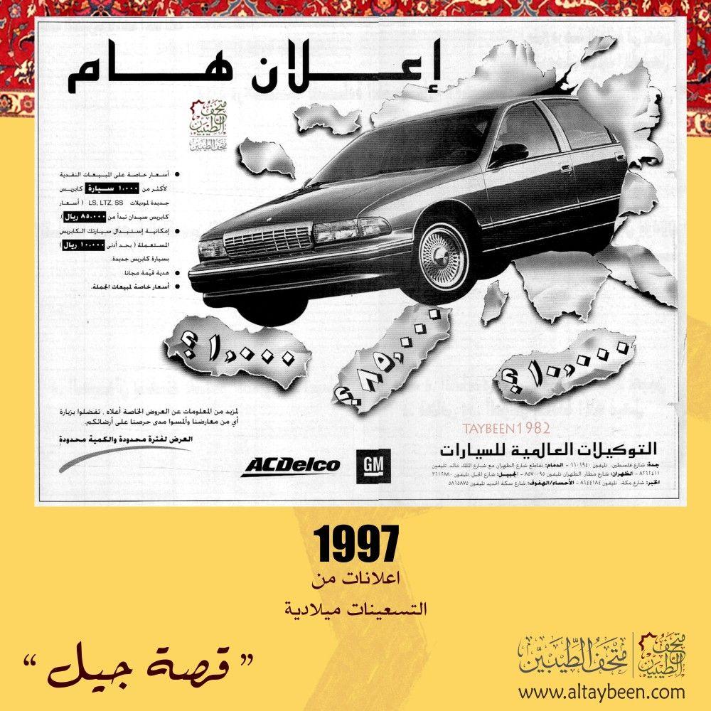 عروض التوكيلات العالمية اعلان عام 1997م اعلانات التسعينات ميلادية متحف الطيبين بيجر شاهين ذكريات زمان قديم 90s 80s 70s Vintage Art Vintage Acdelco