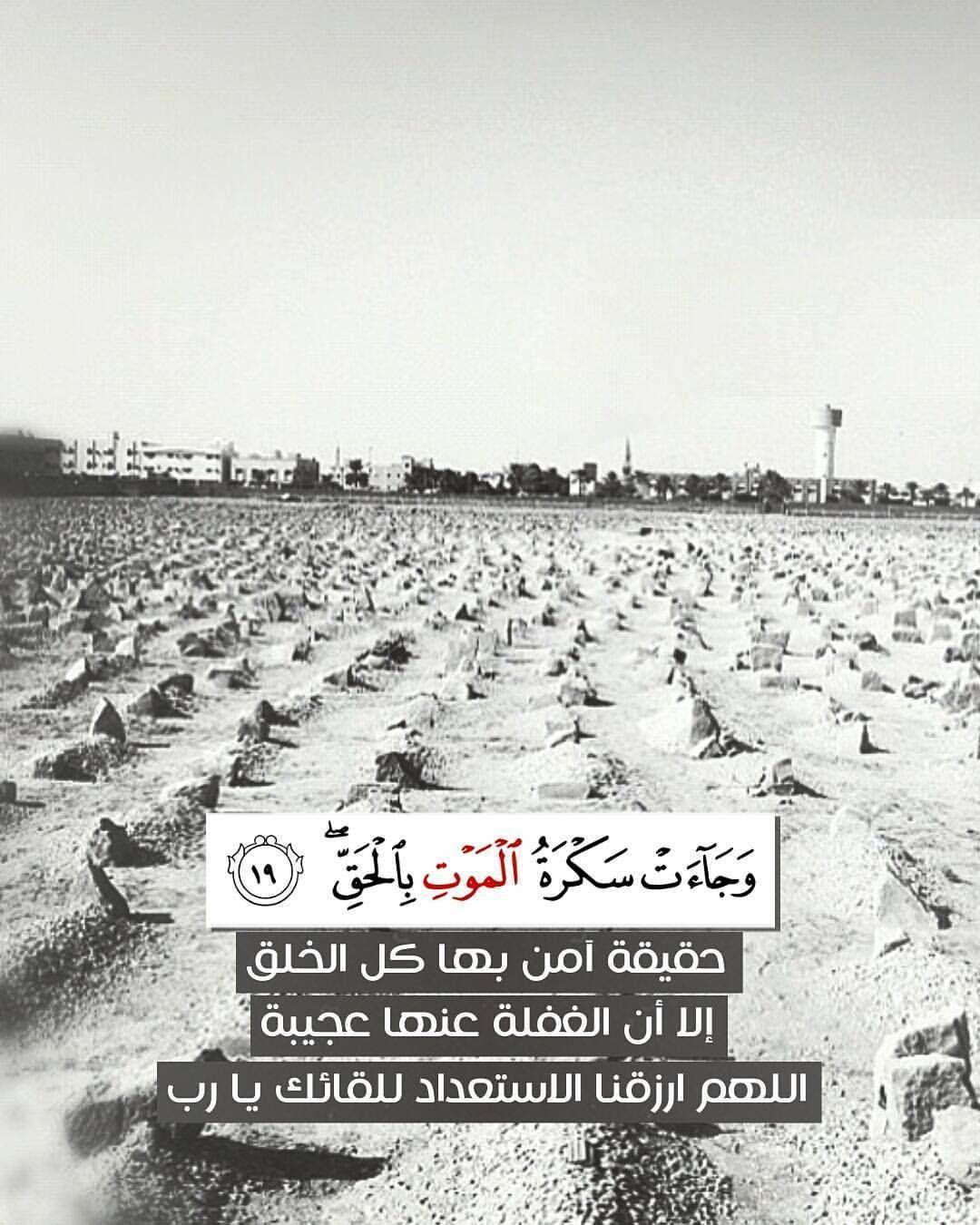 وجاءت سكرت الموت بالحق حقيقة آمن بها كل الخلق إلا أن الغفلة عنها عجيبة اللهم ارزقنا الاستعداد للقائك ي Quran Quotes Love Islamic Quotes Quran Quran Verses