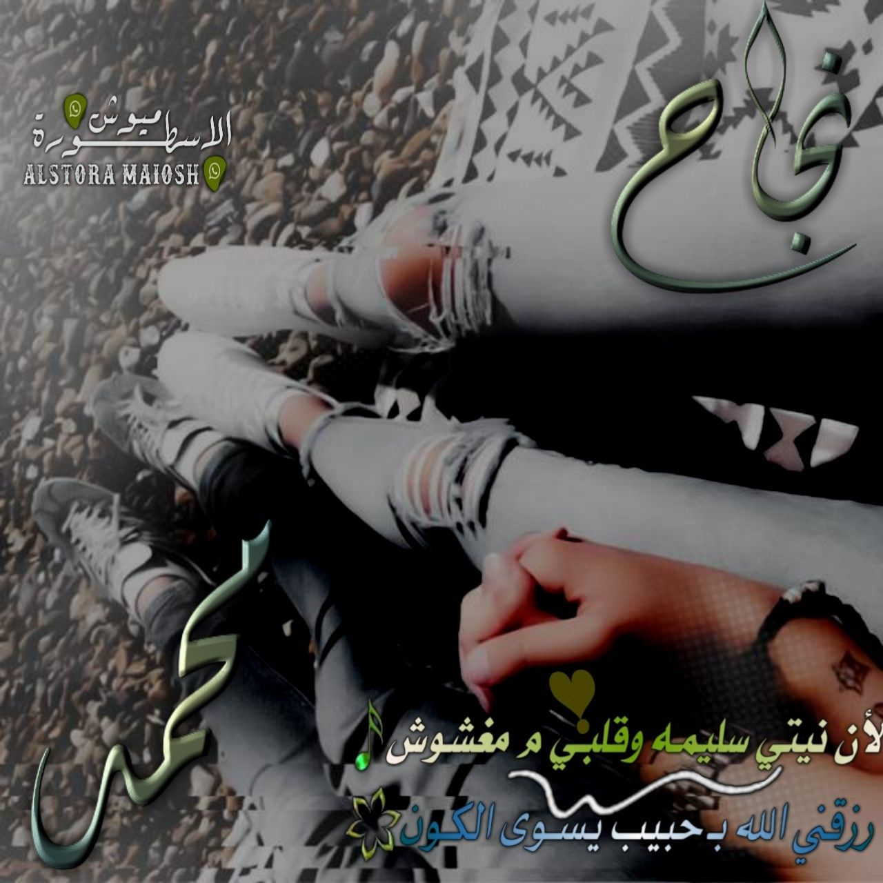 اسم نجاح ومحمد تصميمي Legging Fashion