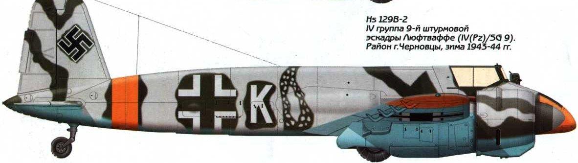 Hs 129B-2, IV-я группа 9-й штурмовой эскадры Люфтваффе (IV(Pz)/SG 9). Район г. Черновцы, зима 1943-44гг.