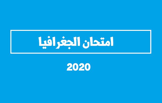 امتحان الجغرافيا للتوجيهي 2020 3 1