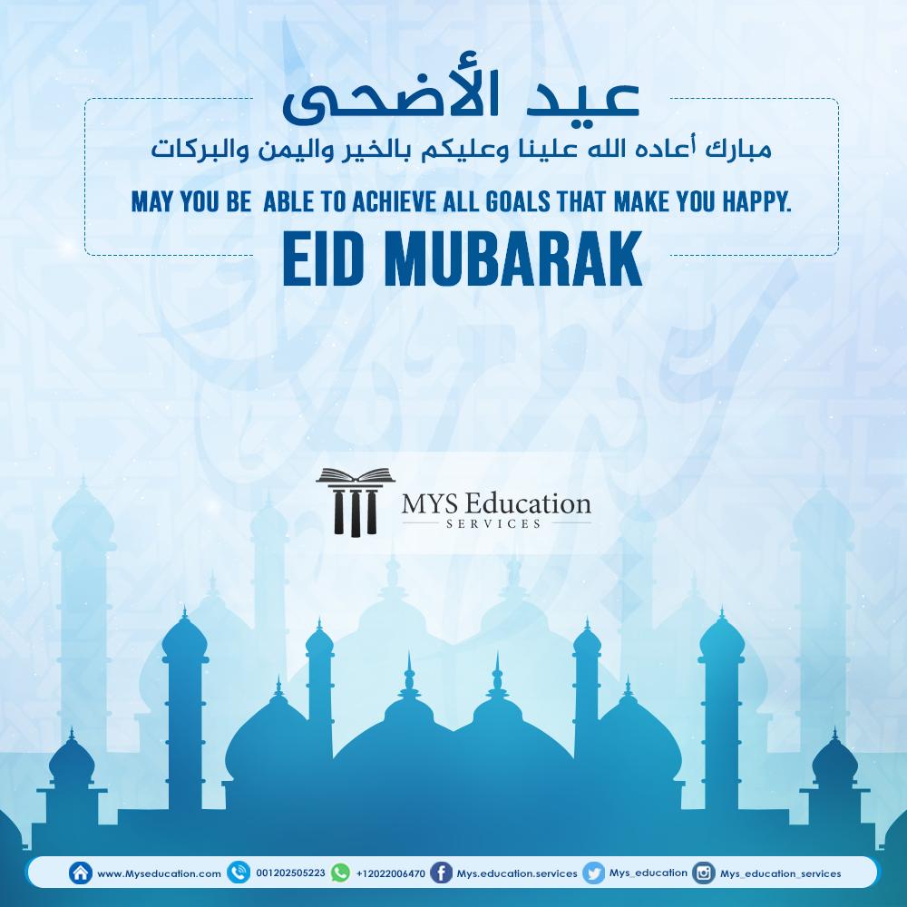 يسرنا ويسعدنا أن نتقدم إليكم بأصدق التهاني والتبريكات بمناسبة عيد الأضحى المبارك سائلين المولى العلي القدير ان يجعل أيامكم كله Are You Happy Eid Mubarak Happy