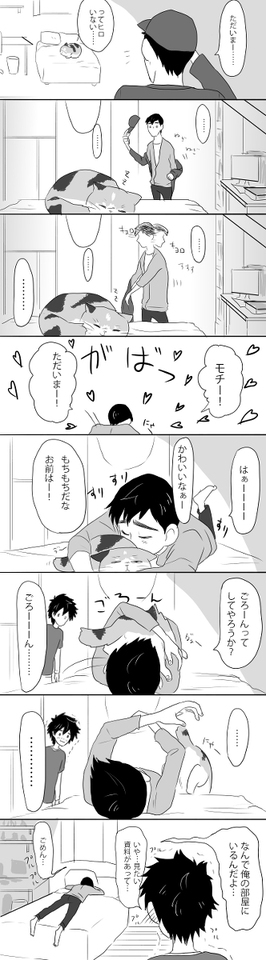 感動 漫画 pixiv
