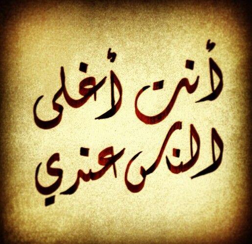 أغلى الناس Arabic Words Calligraphy Arabic