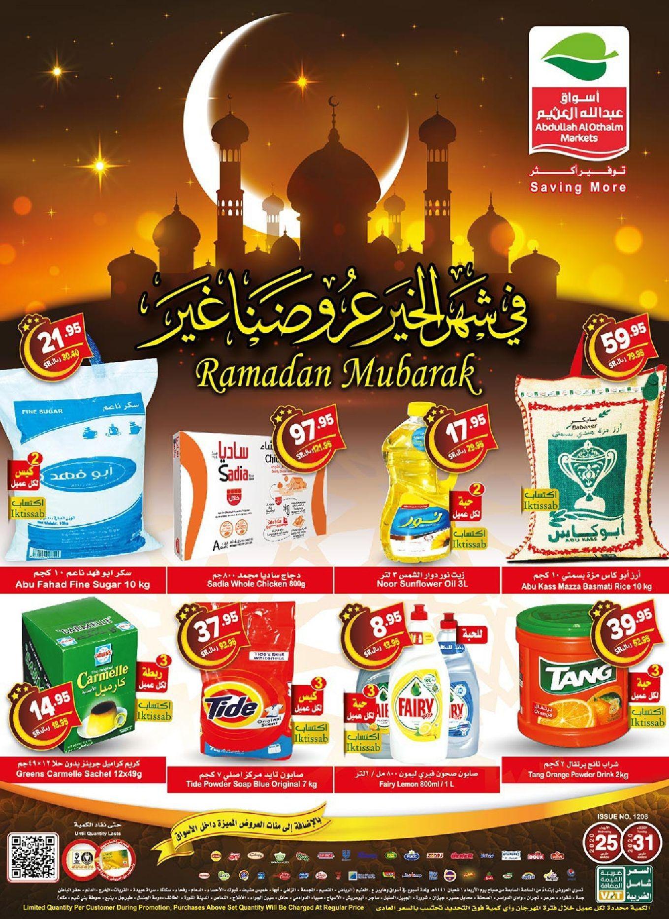 عروض رمضان عروض العثيم الاسبوعية الاربعاء 25 مارس 2020 شهر الخير عروض اليوم Orange Drinks Frosted Flakes Cereal Box Custard Powder