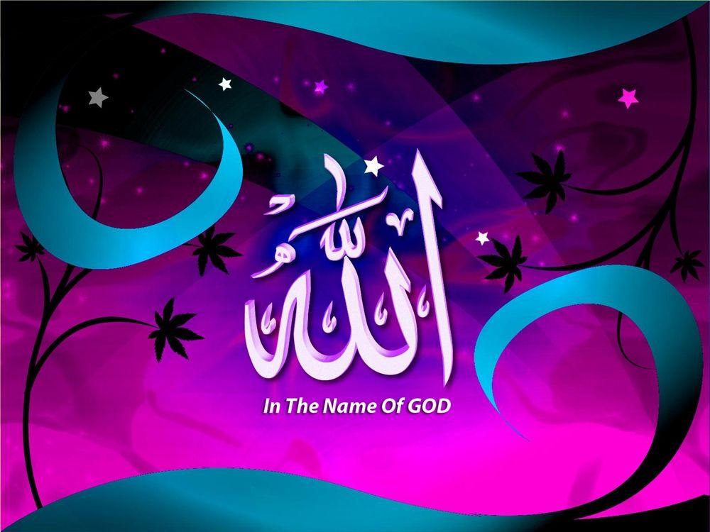 Allah Wallpaper 3d Allah Wallpaper Islamic Wallpaper Allah Photo