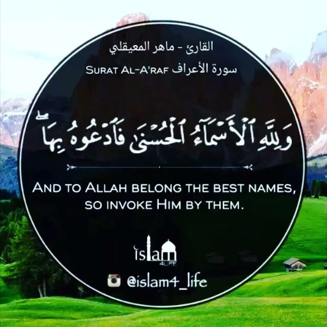 The Beatiful Names Of Allah Allah In Guzel Isimleri Esmaul Husna Asma Ul Husna 99 Names Holy Quran 7 180 Attributes Of God Cool Names Koran