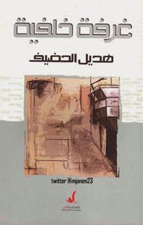 تحميل كتاب غرفة خلفية pdf