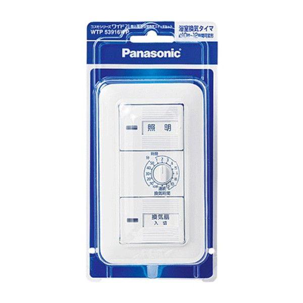 浴室 風呂換気扇 タイマースイッチ パナソニック 53916 4547441883541