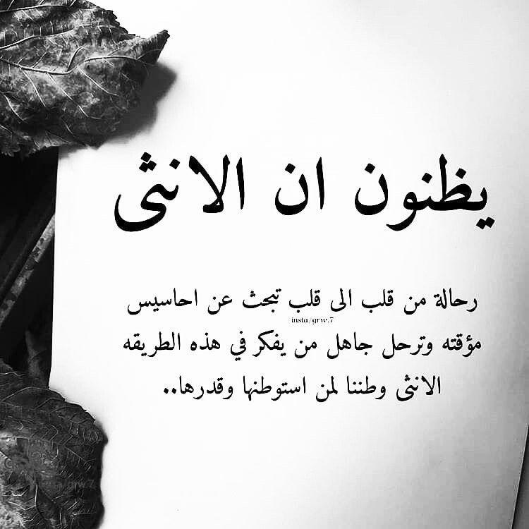 تقديرك ليس واجبا أو معروفا إنه شيء في القلب و اللاشعور أنت وطن حق و الوطن لا ي خان True Quotes Mood Quotes Thoughts Quotes