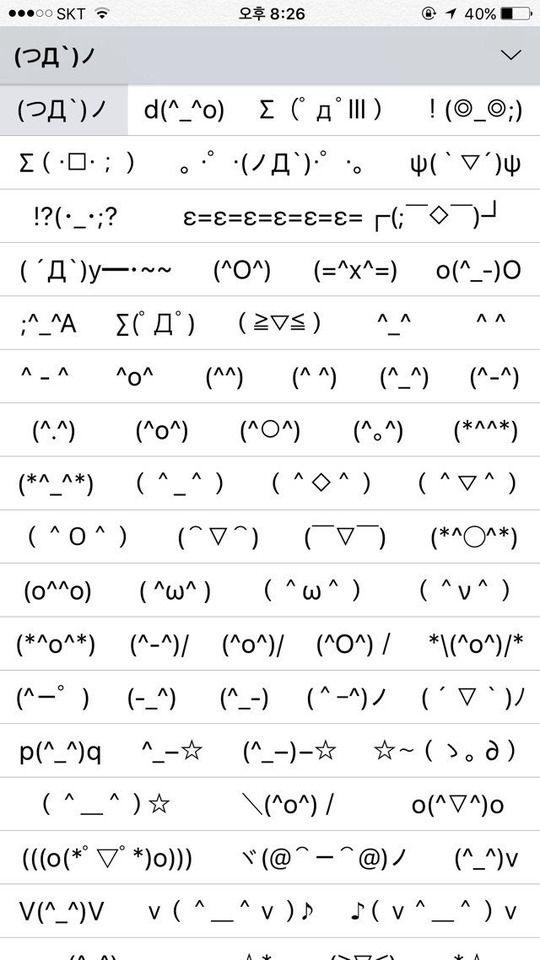 韓国人 日本の顔文字かわいいの多すぎぃ wwwww かわいいのは日本が最高のようだ 海外の反応 お隣速報 Emoticons Text Text Symbols Cute Texts