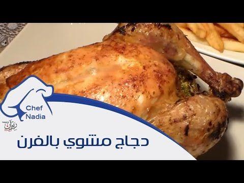 دجاج مشوي بالفرن بتتبيلة مميزة الشيف نادية Poulet Roti Au Four Youtube In 2021 Cooking Food Cooking Videos