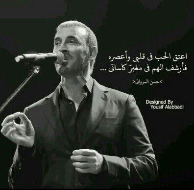 كاظم الساهر انا وليلى Song Words Arabic Words Arabic Quotes