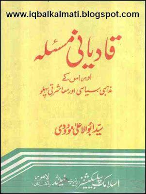 bangla in maududi pdf books maulana