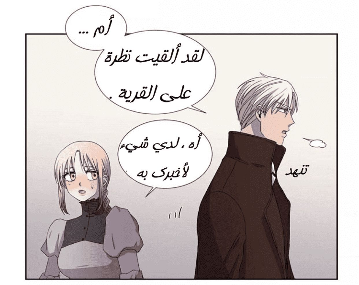 Light And Shadow مانهوا Light And Shadow Shadow Memes