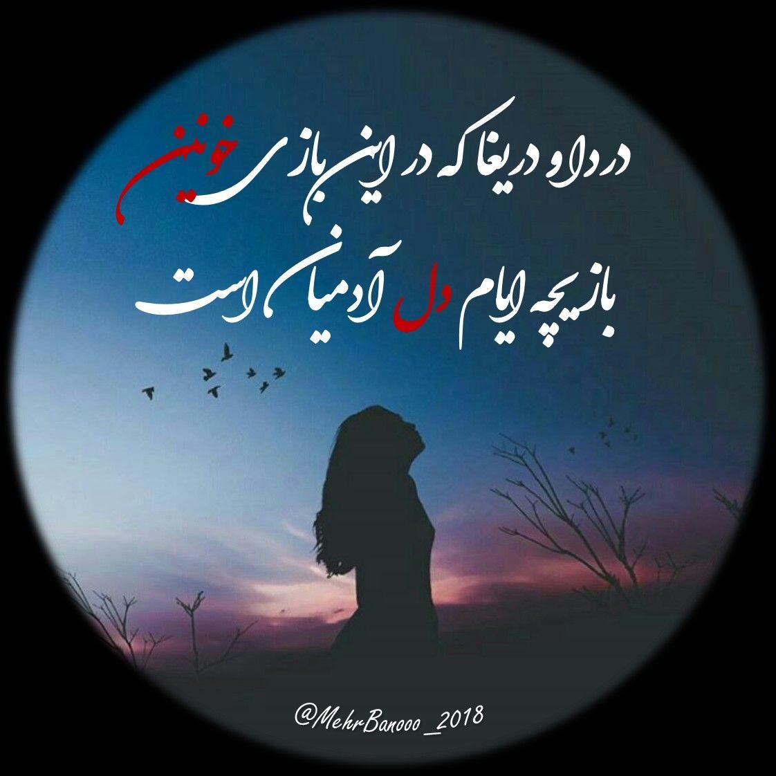 عکس نوشته عکس پروفایل شعر کانال تلگرام مهر بانو ۲۰۱۸ Mehrbanooo 2018 Neon Signs Persian Poem Poems