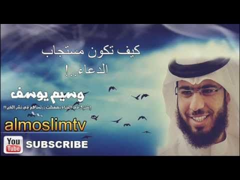 وسيم يوسف كيف تكون مستجاب الدعاء Islamic Videos Youtube Videos