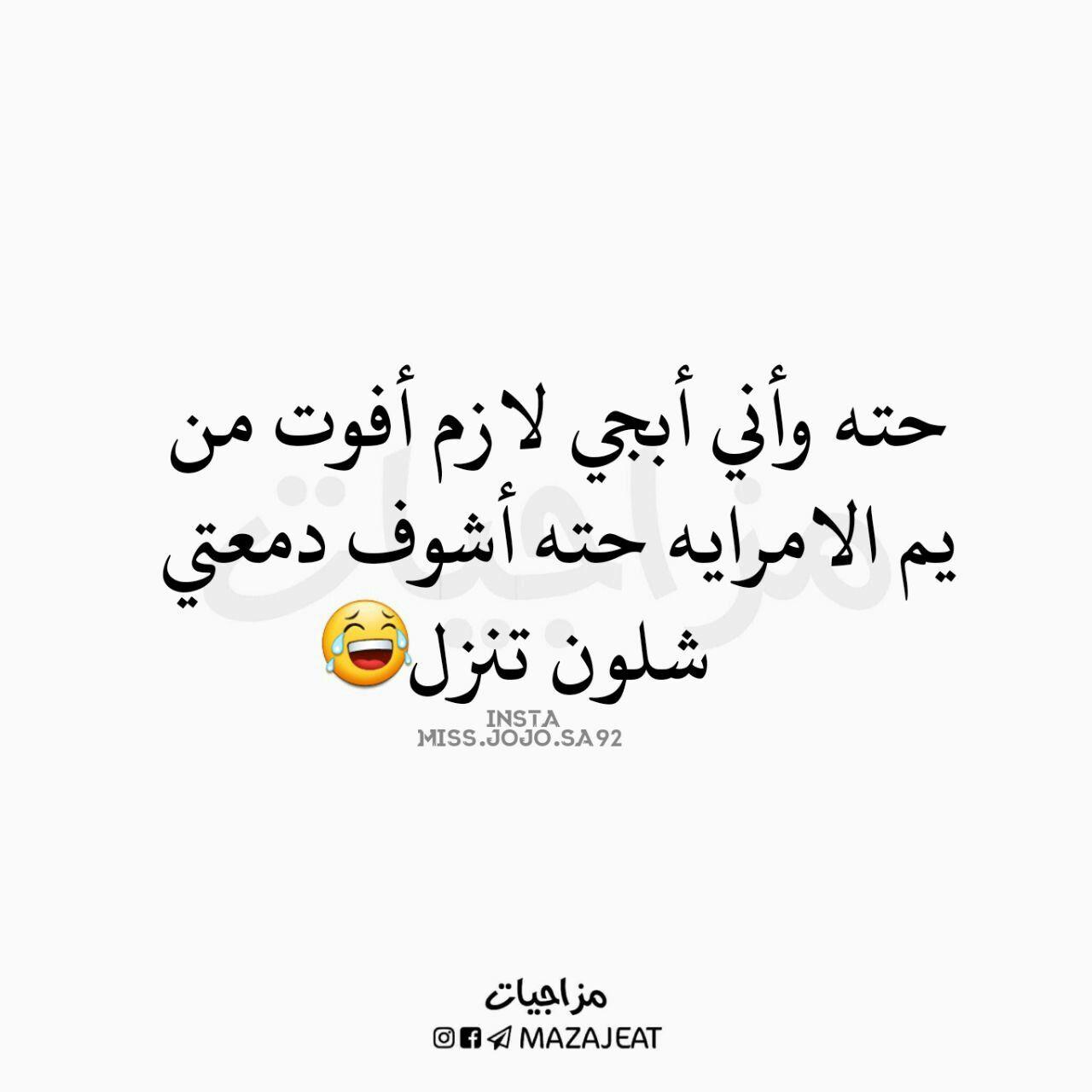 Pin By Meme Al Samrea Meme Al Samrea On ضحك و فرفشة Laughing
