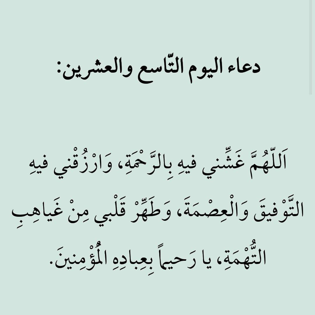 دعاء اليوم التاسع والعشرين من رمضان Ramadan Quotes Ramadan Day Ramadan Prayer