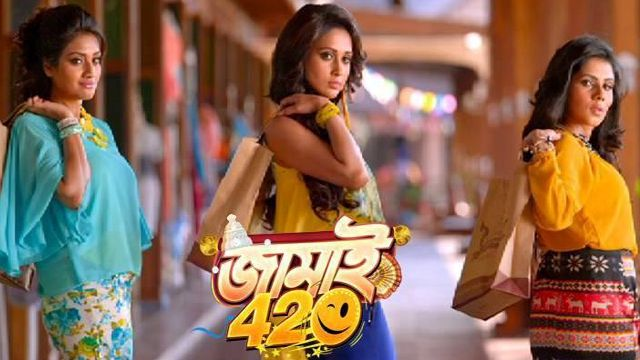 download kolkata bangla movie jamai 420 full movie