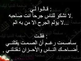 Image Result For صامت لو تكلم Arabic Quotes Quotes Arabic