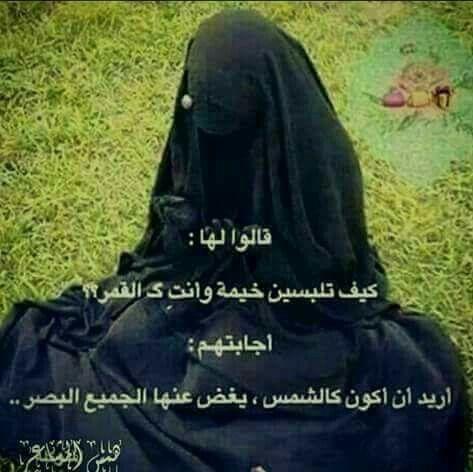 اللهم ارزقني لبس النقاب Farah Paris France Niqab