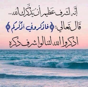 Pin By Jana On فذكر ان نفعت الذكرى Islamic Quotes Arabic Quotes Arabic Words