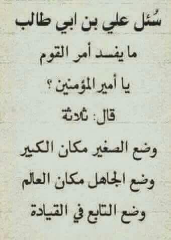 فساد القوم Funny Arabic Quotes Islamic Love Quotes Words Quotes