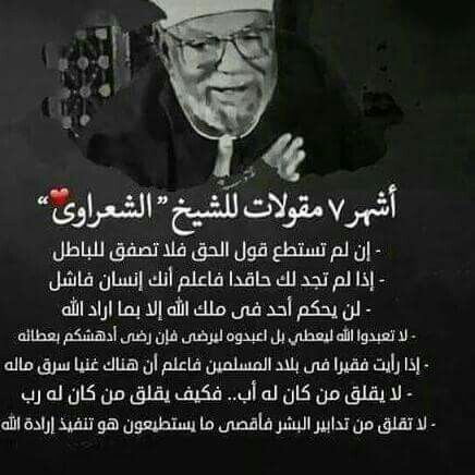 Desertrose الشيخ الشعراوي رحمه الله Beautiful Arabic Words Islamic Phrases Arabic Quotes