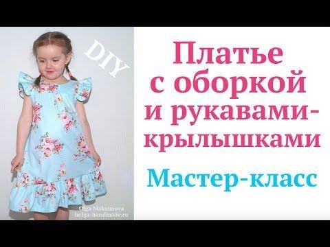 c15a34a1432 Мастер-класс по пошиву платья с оборкой воланом и рукавами-крылышками.  Модное летнее платье для девочки.